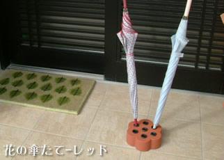 3kg/レンガの花のかさたて 【レッド/ブラウン】 傘立て・傘たて・カサ立て...:tamatebako:10000099