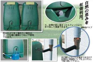 【雨水タンク】ホームダムRWT-250(250リットル大型タイプ)