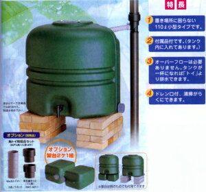 【雨水タンク】ホームダムRWT-110(110リットル普及タイプ)