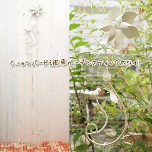 ミニョンバード ガーデン スティック ホワイト