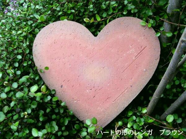 ハートのかたちのレンガブラウン(1個の価格です)18cm×18cm×3cm厚み[煉瓦れんがブロック花
