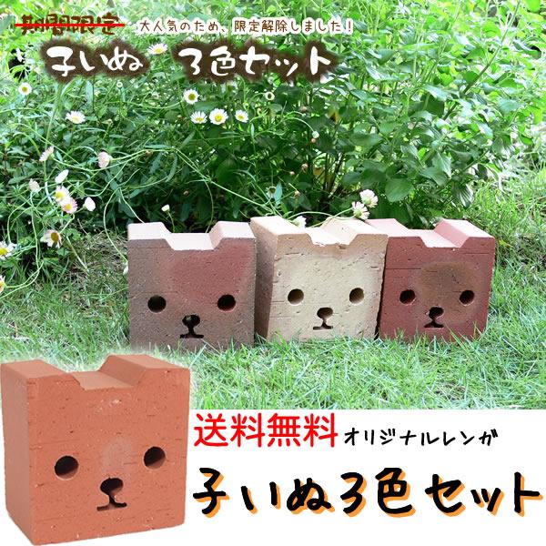 【送料込】レンガの置物【子いぬ】◆子犬の顔のくりぬき◆3色セットフェンスを除く他の商品もあ…...:tamatebako:10001262