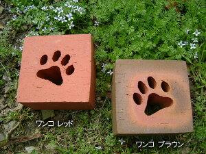 レンガの置物【ワンコ】◆犬の足型のくりぬき◆カラー:レッド、ブラウン