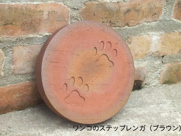 2kg/ワンコのステップレンガ 1個20cm径×3cm厚みブラウン...:tamatebako:10001259