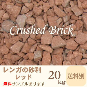 オススメ!お庭の雰囲気を変える砂利・赤レンガ砕石クラッシュブリック【レッド】