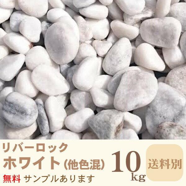 10kg/白玉砂利【リバーロック】ホワイト(グレー混)10kg入り大理石の砂利 白い砂利 …...:tamatebako:10000328