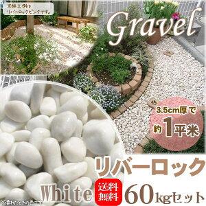 洋風にも和風にも合うカラー玉砂利・リバーロックホワイト10kg×6袋セット