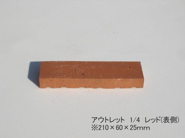 0.6kg/《数量限定・アウトレット価格》レンガ1/4 レッドサイズ210×60×25mm…...:tamatebako:10001144