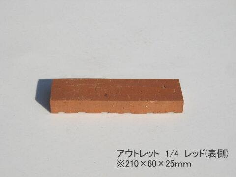 0.6kg/《数量限定・アウトレット価格》レンガ1/4 レッドサイズ210×60×25mm【タイル】【裏足つきレンガタイル】【訳あり】長期在庫につき汚れがあります。