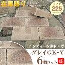 【アウトレット】アンティーク調レンガ グレイ225GK-