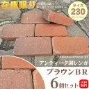 【アウトレット】アンティーク調レンガ ブラウン230B