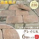 【アウトレット】アンティーク調レンガ グレイ230GK