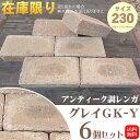 【アウトレット】アンティーク調レンガ グレイ230GK-