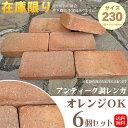 【アウトレット】アンティーク調レンガ オレンジ230O