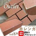 【送料無料】赤レンガ(白華) 8個セットサイズ約210×1