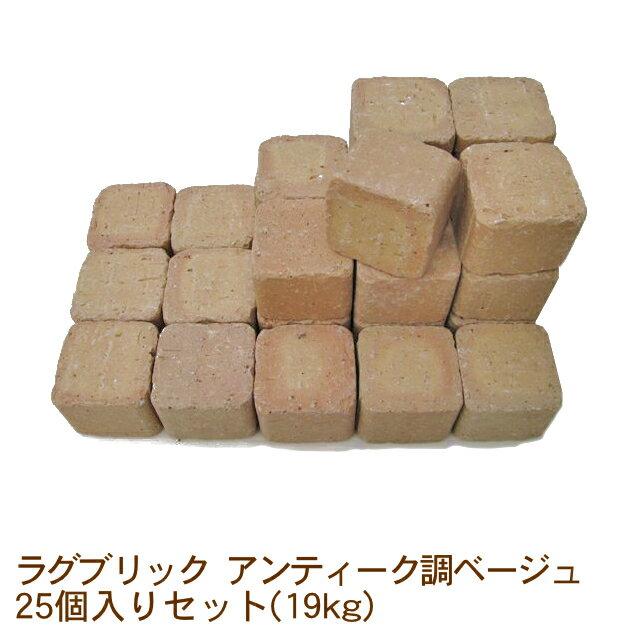 ラグブリックアンティーク調ベージュ25個入りセット(19kg)[国産煉瓦ブロックミニアプローチガーデ