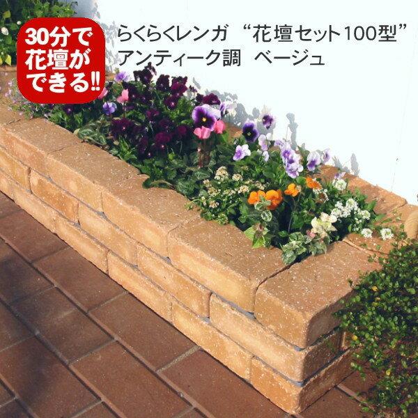 【送料込】らくらくれんが花壇セット100型アンティーク調ベージュガーデニングが楽しくなる!…...:tamatebako:10000612