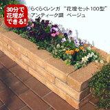 100厘米× 40厘米这是一个简单的花圃※表花盆透气砖集不包括在内。九州冲绳北海道需要额外的运费。砖花坛 10%关易[【送料込】らくらくれんが花壇セット100型アンティーク調ベージュ【花壇レンガ】【スターターセット