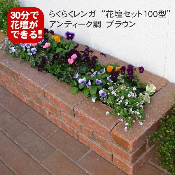 アンティーク調ブラウンらくらくレンガ花壇セット100型+穴あき半マス2個付き[国産煉瓦ブロックガーデ