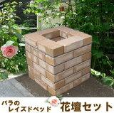 【送料込】らくらくれんがバラのレイズドベッド花壇セットアンティーク調ベージュ(新原料にて表面が細かいです)※もちろん、他の植物を植えてもOKです!【】【マラソン201408送料込み】