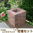 【送料込】らくらくれんがバラのレイズドベッド花壇セットアンティーク調ブラウン※もちろん、他の植物を植えてもOKです!※コの字にする場合は、カット加工を一緒にご購...