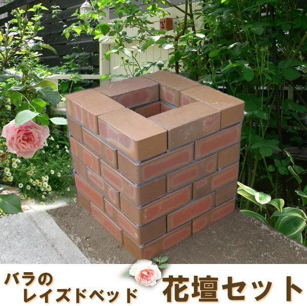 【送料込】らくらくれんがバラのレイズドベッド花壇セットスタンダードブラウン※もちろん、他の植物を植えてもOKです!※コの字にする場合は、カット加工を一緒にご購入ください!【送料無料】