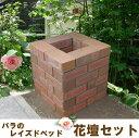 【送料込】らくらくれんがバラのレイズドベッド花壇セットスタンダードブラウン※もちろん、他の植物を植えてもOKです!※コの字にする場合は、カット加工を一緒にご購入...