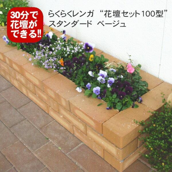 スタンダードベージュらくらくレンガ花壇セット100型+穴あき半マス2個入り[国産煉瓦ブロックガーデン