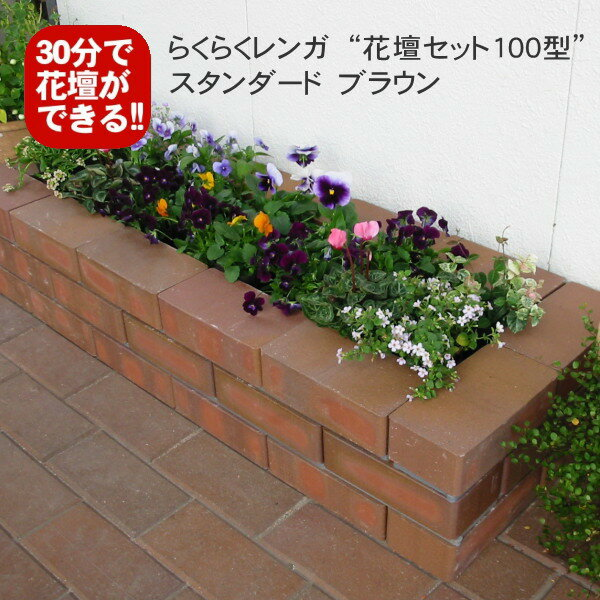 スタンダードブラウンらくらくレンガ花壇セット100型+穴あき半マス2個付き[国産煉瓦ブロックガーデン