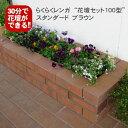 【送料込】らくらくれんが花壇セット100型スタンダードブラウン【スターターセット】【バラのレイズドベ