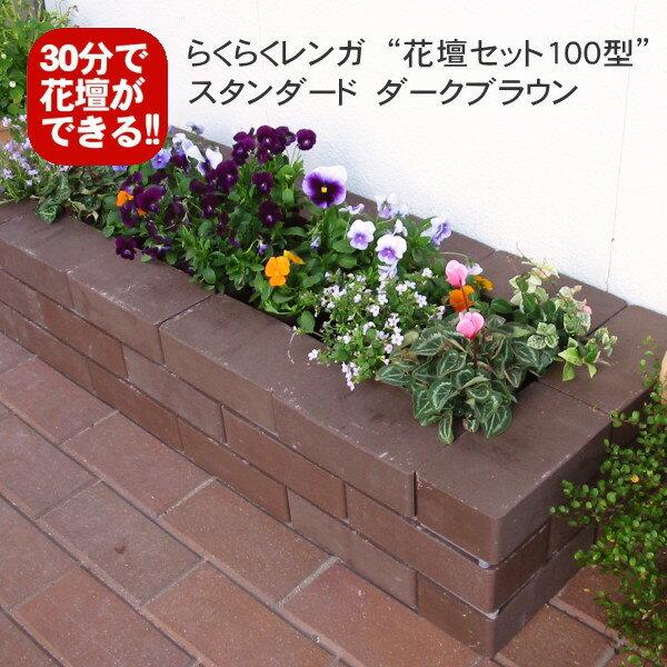 スタンダードダークブラウンらくらくレンガ花壇セット100型+穴あき半マス2個付き[国産煉瓦レンガブロ