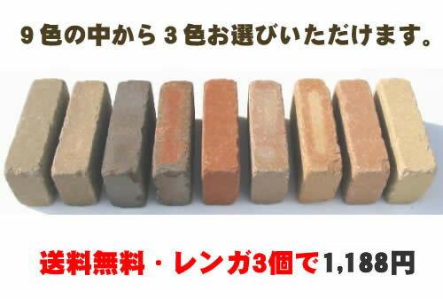 【送料無料】アンティーク調レンガのサンプルセットサイズ210×100×60mm3色選んでく…...:tamatebako:10000536