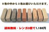 [一一五五日元!免费样品砖的颜色组合]一一五五日元样本3仿古砖请选择颜色设置。 7.5公斤共计12[【】アンティーク調レンガのサンプルセットサイズ210×100×60mm3色選んでください。計7.5kg【他の商品も12.5kgまでで同