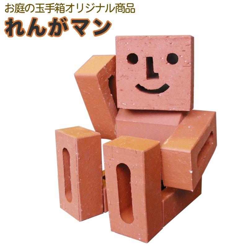 5kg/ぼくの体はレンガでできているんだよ!いつも笑顔の(^-^)れんがマン(ボンドは別売…...:tamatebako:10000491