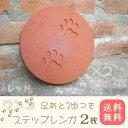 ワンコのステップレンガ レッド2個直径20cm×厚み3cm【送料無料 】