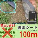 100m透水シート(防草シート) 幅135cm長さ100mロール1