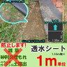 0.2kg/1m〜《雑草対策》《花壇の中敷きで土の流出防止》にどうぞ!透水シート1.35m幅(1m単位で購入できます)防草シート 雑草シート 雑草防止シート 雑草対策シート 除草 ガーデニング 庭 DIY 花壇