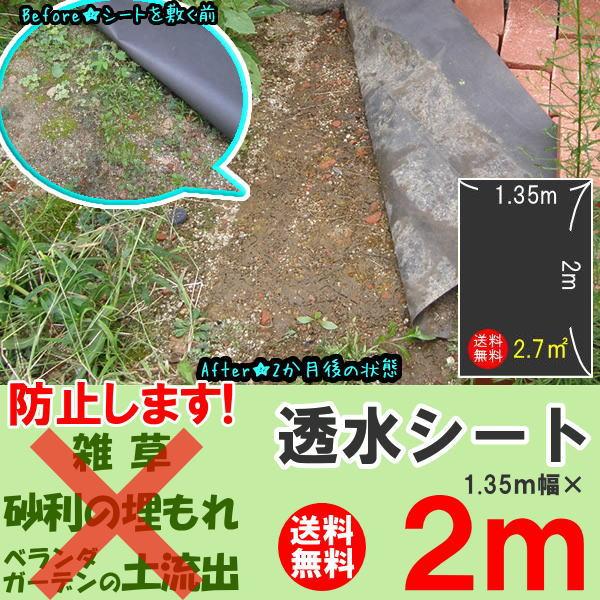 2m【送料込】《雑草対策》透水シート(防草シート)幅1.35m×2m(メーカー直送品以外あ…...:tamatebako:10001525