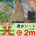 2m【送料込】《雑草対策》透水シート(防草シート)幅1.35m×2m(メーカー直送品以外あと20kg