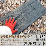 10kg/【枕木】【コンクリート】【 エクステリア】【ガーデニング】【庭】コンクリート製枕木アルウッド敷き用【L450】長さ45cm×幅22.5cm×厚さ4.5cmダークブラウンは