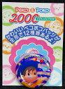 チョコえんぴつペコ&ポコ2000コレクション缶バッジPEKO POKO LAND 2000【未使用】