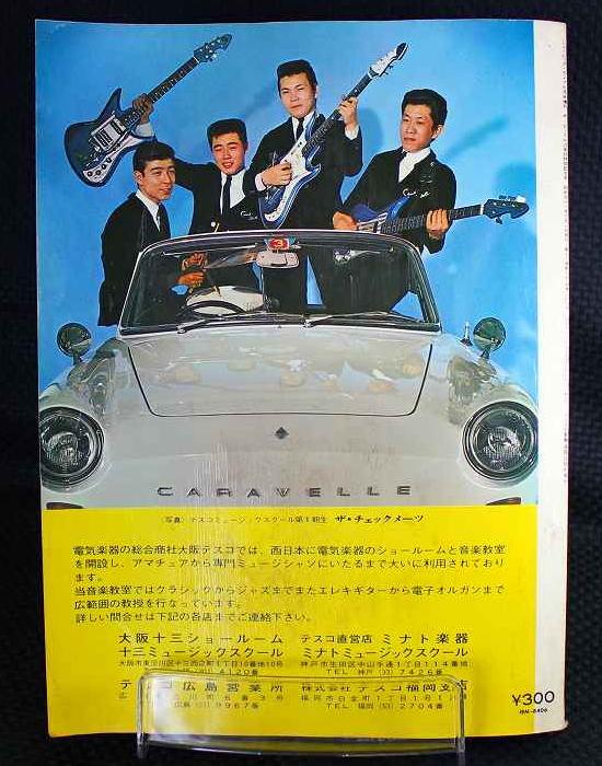 ミュージックライフ増刊号ビートルズ来日特別記念号の紹介画像2