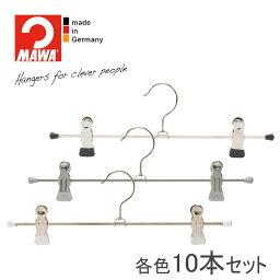 MAWAハンガー(マワハンガー)クリップボトムハンガー K30D 10本セット(ブラック/シルバー/ホワイト) <strong>クリップハンガー</strong> ズボン スカート すべらない おしゃれ 省スペース 収納 黒 白 まとめ買い