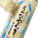 月山ひやむぎ 6袋入(12食分)◆お気軽1000円未満◆