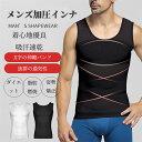 ショッピング加圧シャツ 加圧インナー コンプレッションウェア タンクトップ メンズ インナー 加圧シャツ メンズ 加圧シャツ メンズ スポーツウェア ダイエット 補正下着 お腹引き締め コンプレッションウェア
