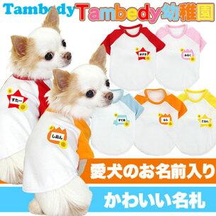 タムベディ ドッグウェア パジャマ