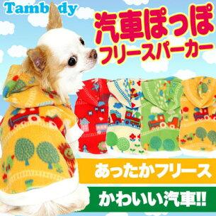 タムベディ フリースパーカー ドッグウェア パジャマ