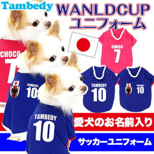 ポイント タムベディ ワンルドカップシャツ サッカー ユニフォーム ドッグウェア