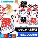 【犬の服タムベディ】【メール便送料無料】祭タンクBW【冷感クール 犬 服 ドッグウェア アウトレット