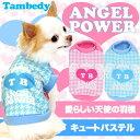 【メール便送料無料】エンジェルパワー3D【犬 服 ドッグウェ...